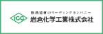 岩倉化学工業株式会社