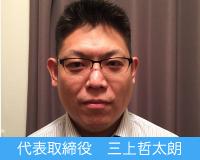 代表取締役 三上哲太朗