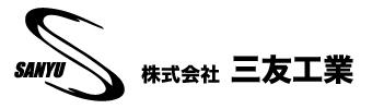 株式会社 三友工業